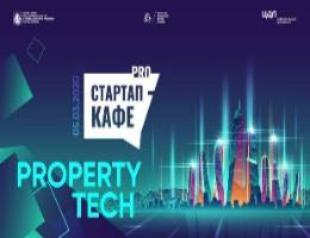 "ПОТОК-FIREPROFF посетил СТАРТАП КАФЕ ""PROPERTY TECH"""