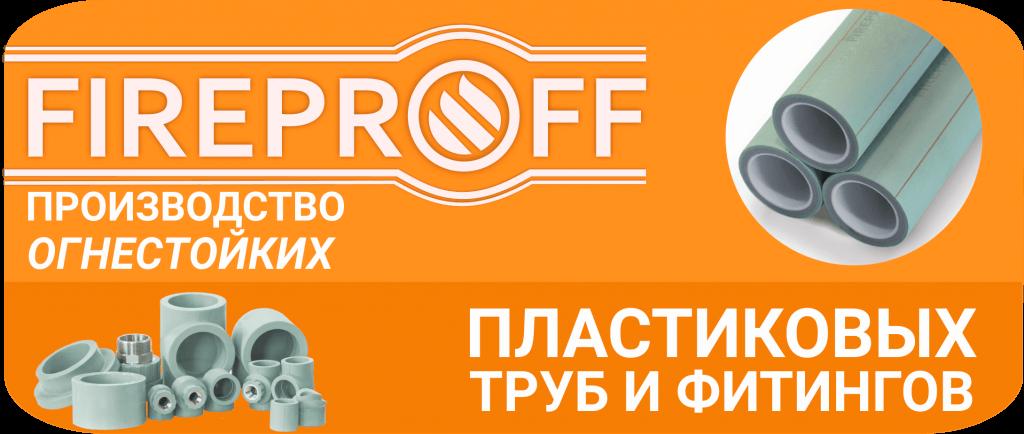 Производство огнестойких пластиковых труб и фитингов для систем пожаротушения