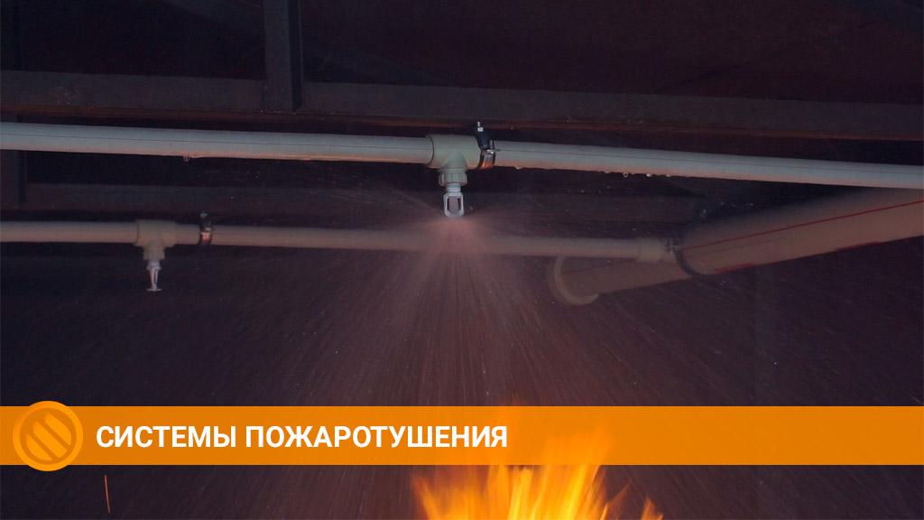 Системы пожаротушения в Уфе