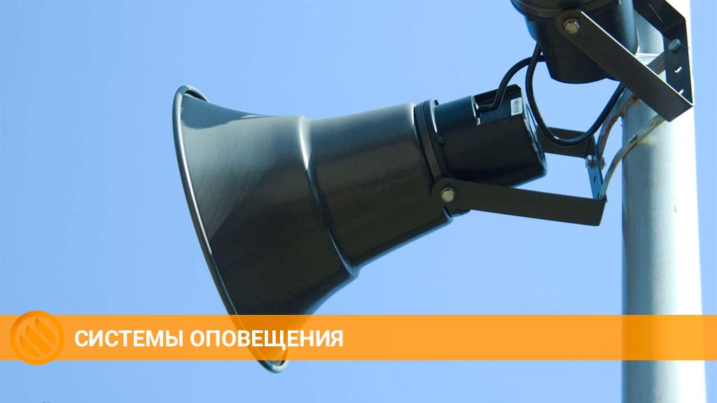 Системы оповещения в Уфе